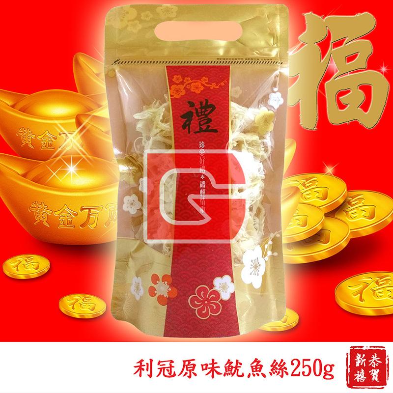利冠原味魷魚絲 (原味) 250g x 4袋組