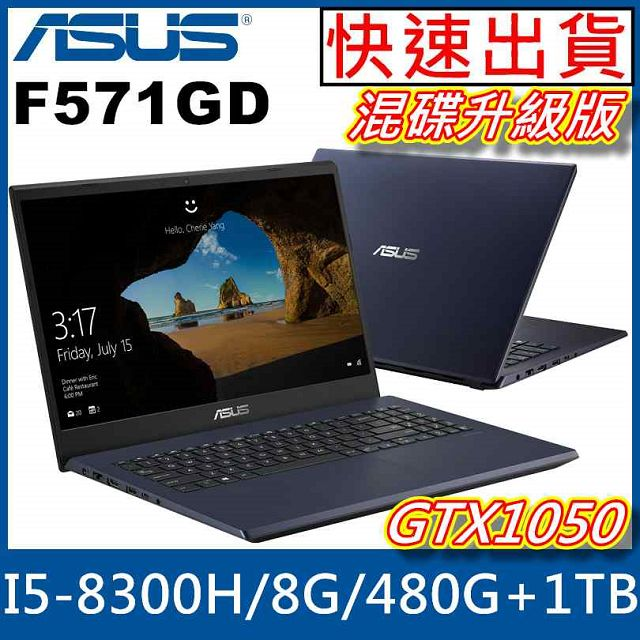 ★改機版★ ASUS F571GD-0431K8300H (i5-8300H/8G/480G PCIe SSD+1TB/GTX 1050 2G)
