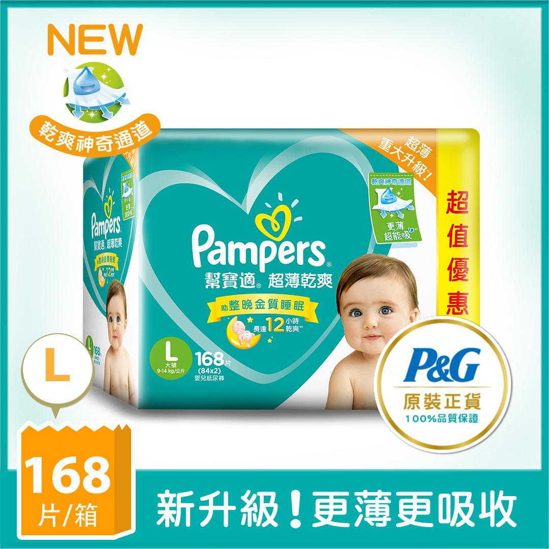 【幫寶適Pampers】超薄乾爽 嬰兒紙尿褲/尿布 黏貼型 (L 84片X2包/箱) (彩盒箱)