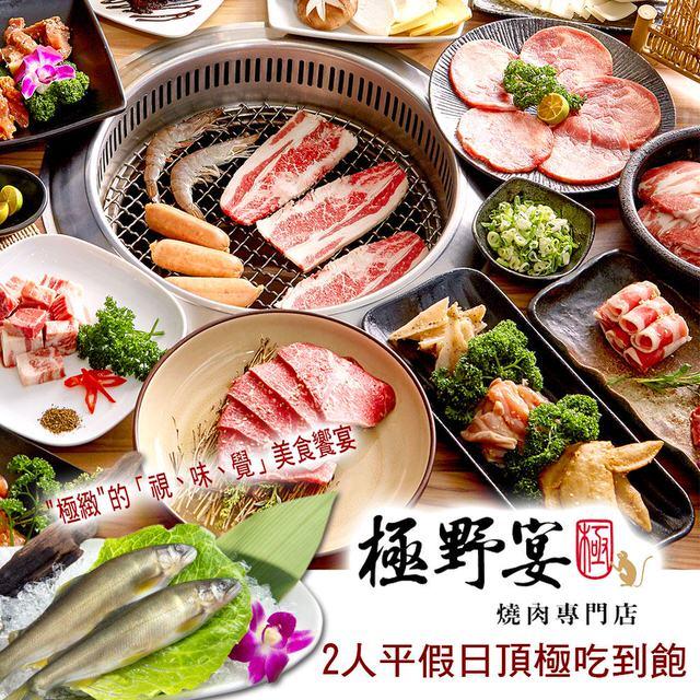 【極野宴燒肉專門店】2人平假日頂極吃到飽(2張)