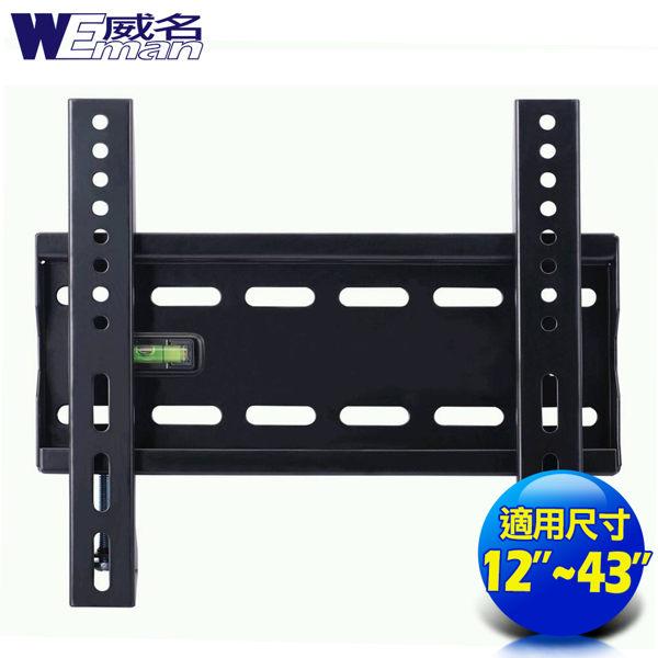 《威名》12~43吋J系列液晶螢幕/電視壁掛架(適孔距)