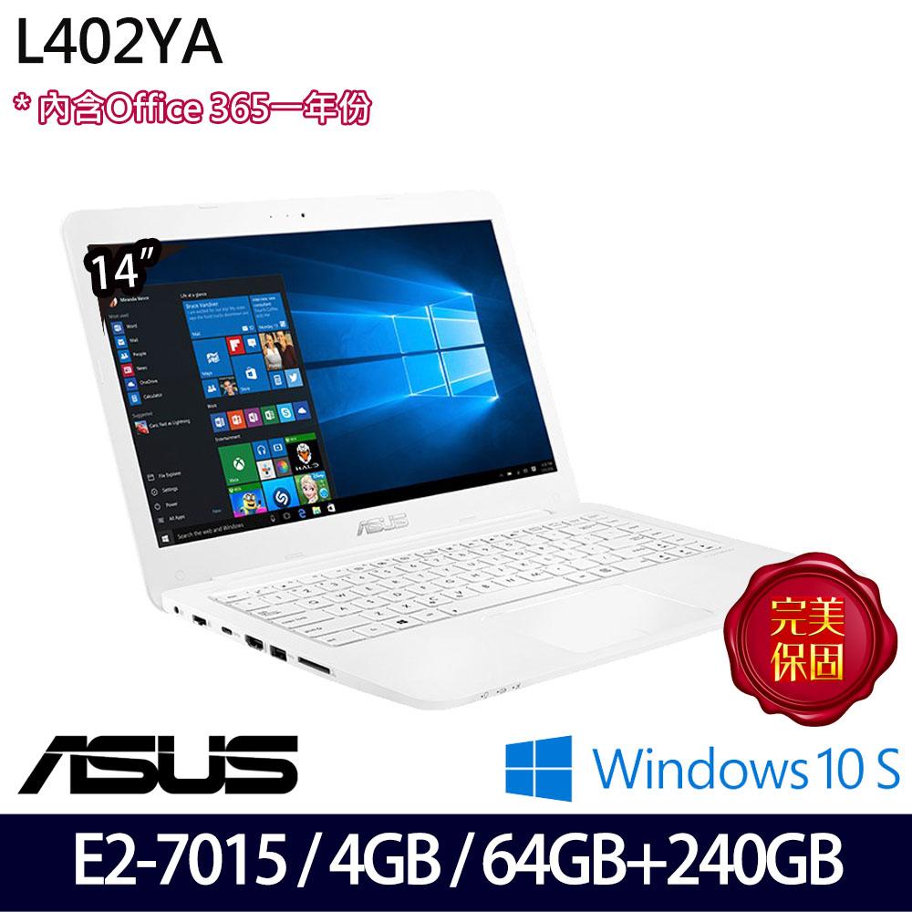 【硬碟升級】《ASUS 華碩》L402YA-0112AE27015(14吋HD/E2-7015/4G/64G+240G/Win10S/一年保)