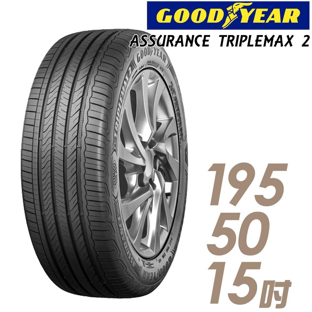 【GOODYEAR 固特異】ASSURANCE TRIPLEMAX 2 溼地操控性能輪胎_一入_195/50/15(ATM2)