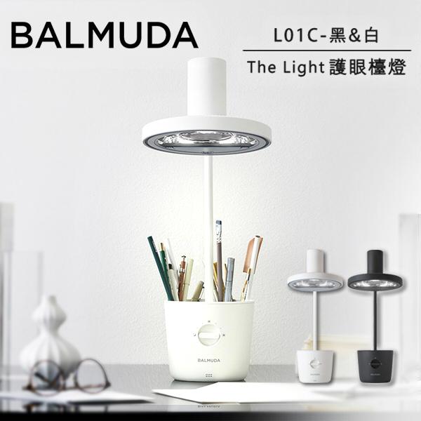 BALMUDA The Light L01A (黑色) 太陽光LED檯燈 護眼 抑疊影 兒童用 公司貨 保固一年