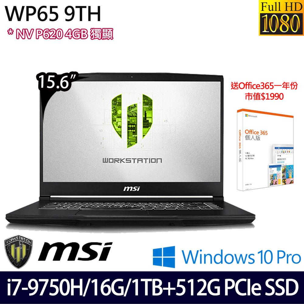 《MSI 微星》WP65 9TH-477TW(15.6吋FHD/i7-9750H/16G/1TB+512G PCIeSSD/P620/Win10Pro/兩年保)