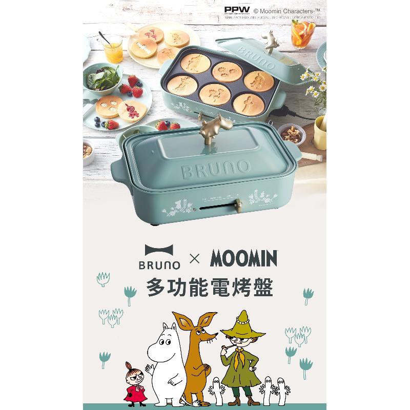 日本Bruno MOOMIN 嚕嚕米聯名款 多功能電烤盤 土耳其藍 BOE059-BGR