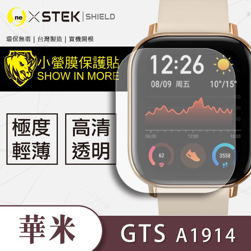 【小螢膜-手錶保護貼】Amazfit華米 GTS A1914 手錶貼膜 保護貼 亮面透明款 2入 MIT緩衝抗撞擊刮痕自動修復 超高清 還原螢幕色彩