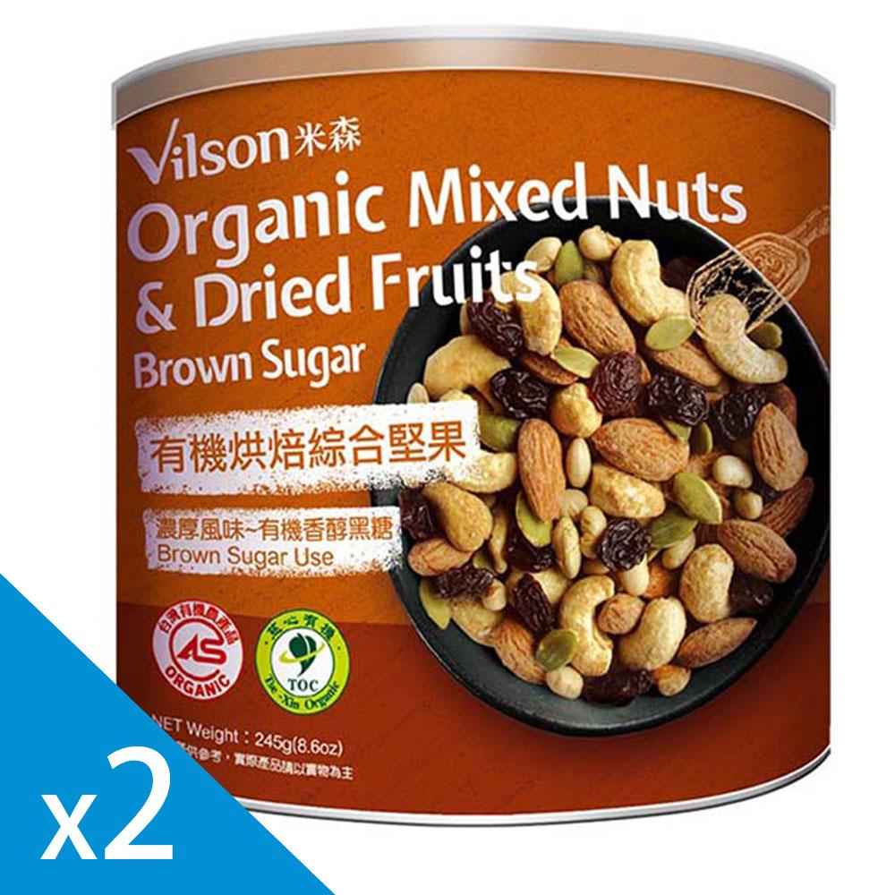 【米森 vilson】有機烘焙綜合堅果-香醇黑糖2入組