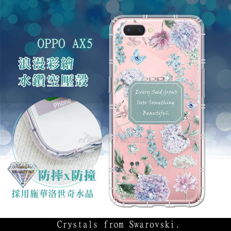 OPPO AX5 浪漫彩繪 水鑽空壓氣墊手機殼 空壓殼(幸福時刻)