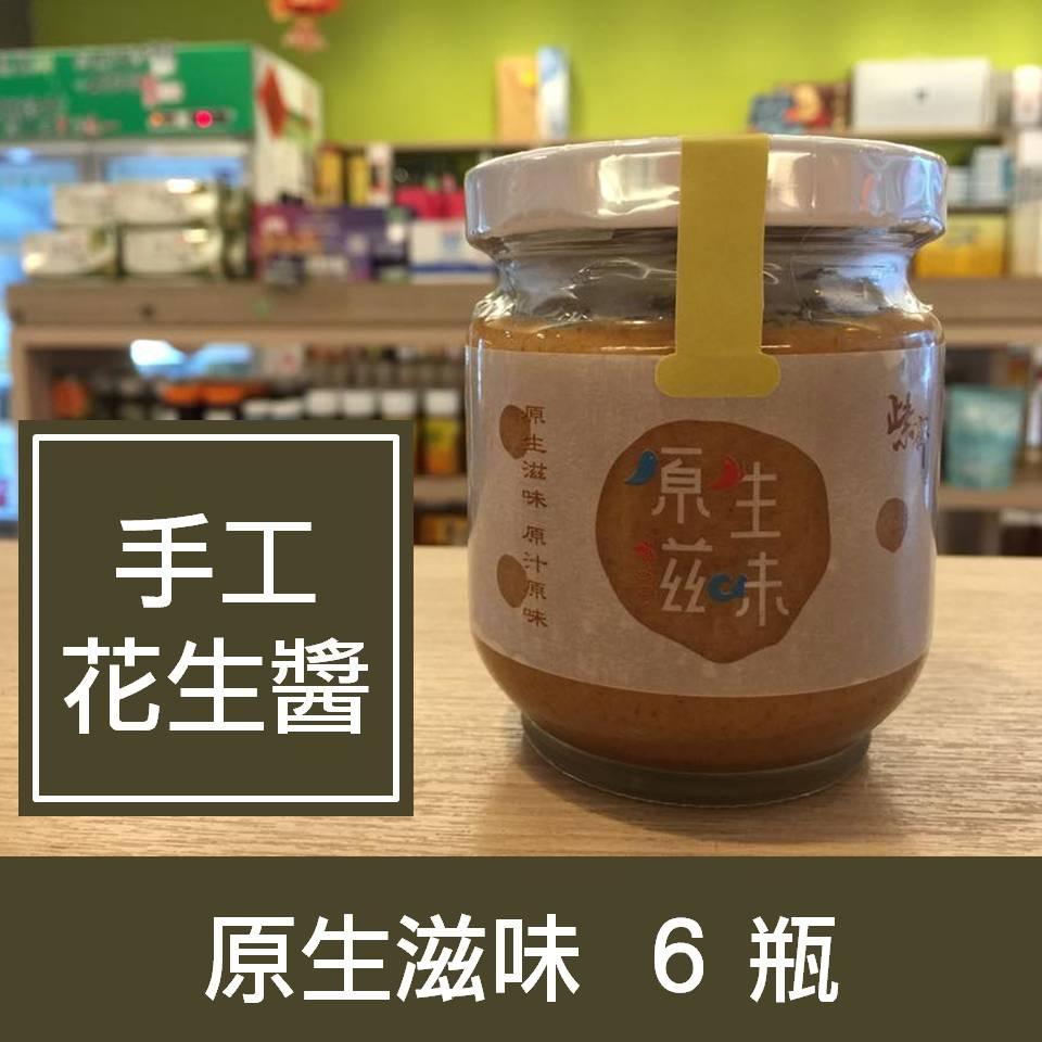 【一籃子】原生滋味【冷磨原味花生醬】6瓶