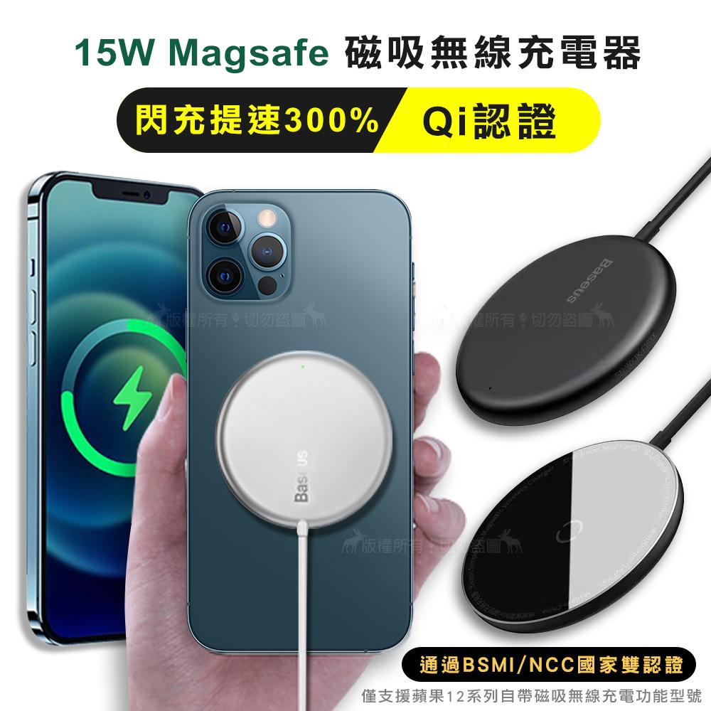 Baseus倍思 MagSafe 15W極簡Mini磁吸無線充電器 無線閃充充電盤 台灣公司貨(黑色)