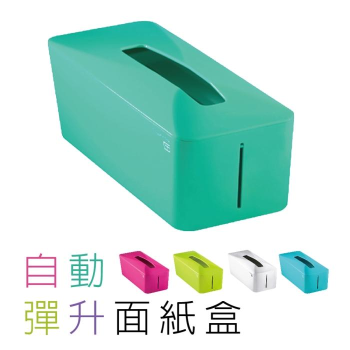 Unique Art Tissue.Know 自動彈升面紙盒(孔雀綠)