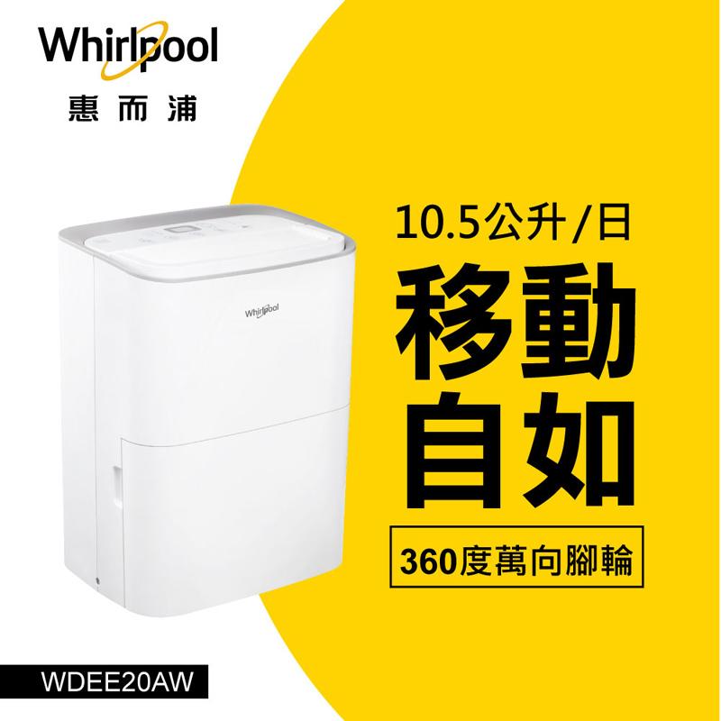 【Whirlpool惠而浦】10.5L除濕機WDEE20AW