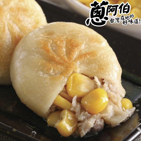 《蔥阿伯》薄皮黃金玉米餡餅 (20顆/包,共三包)