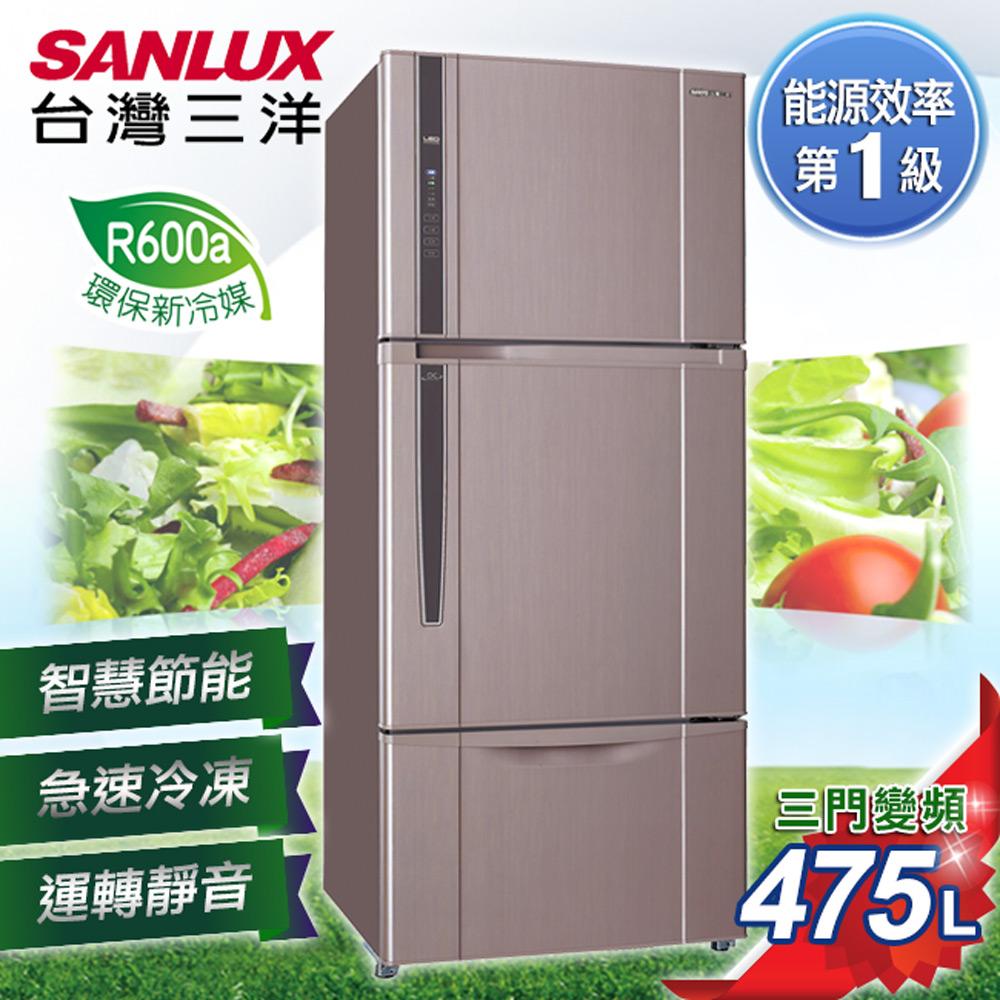 SANLUX台灣三洋 一級能效 475L三門直流變頻冰箱 SR-C475CV1
