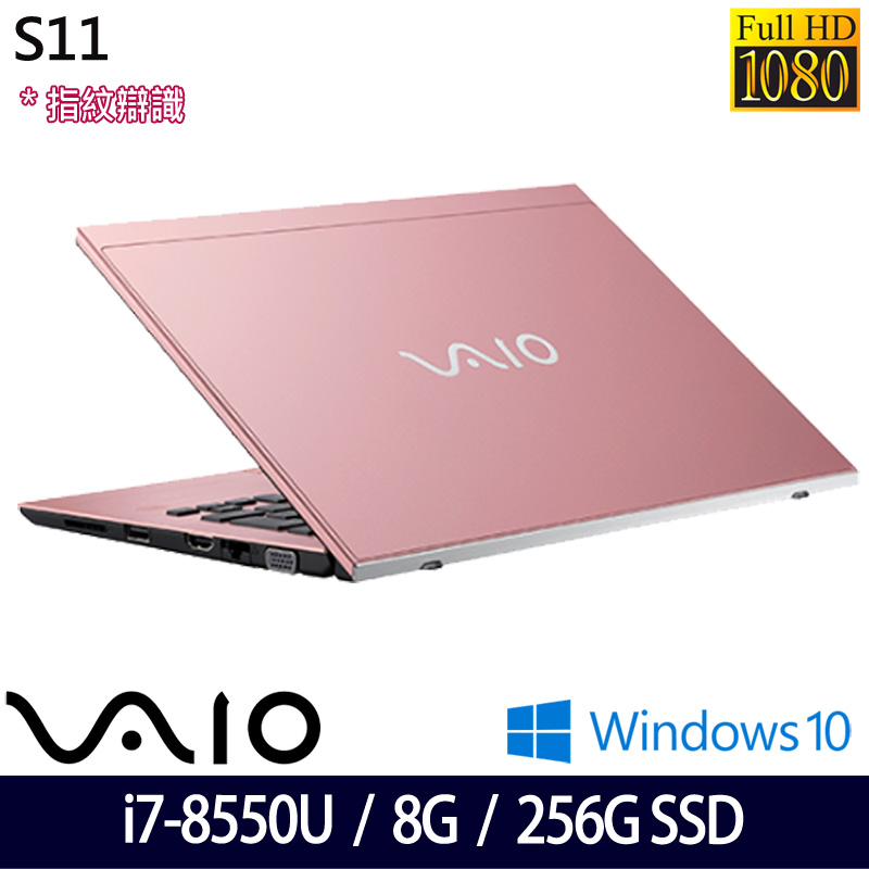 《VAIO》S11-NP11V1TW025P(11.6吋FHD/i7-8550U/8GB/256GB SSD/Win10)