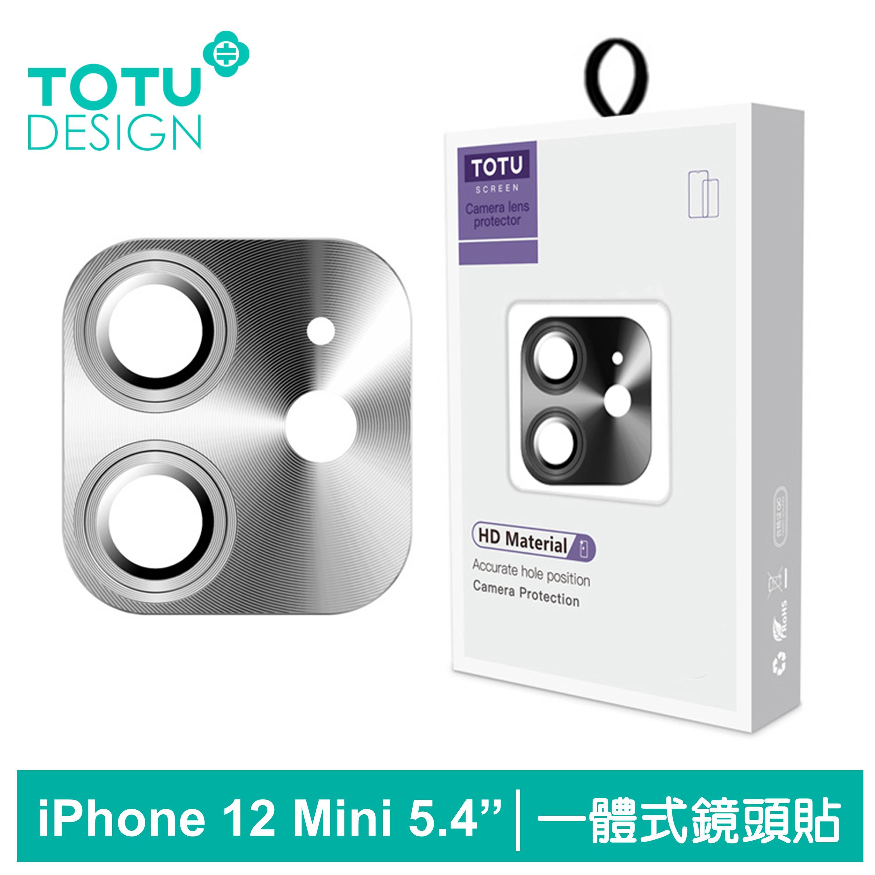 TOTU台灣官方 iPhone 12 Mini 鏡頭貼 i12 Mini 5.4吋 鋼化膜 保護貼 一體式鋁合金鋼化玻璃 鎧甲系列 銀色