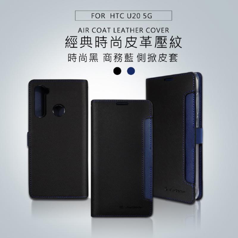 AirGear 側掀皮套HTC U20 5G 黑+藍