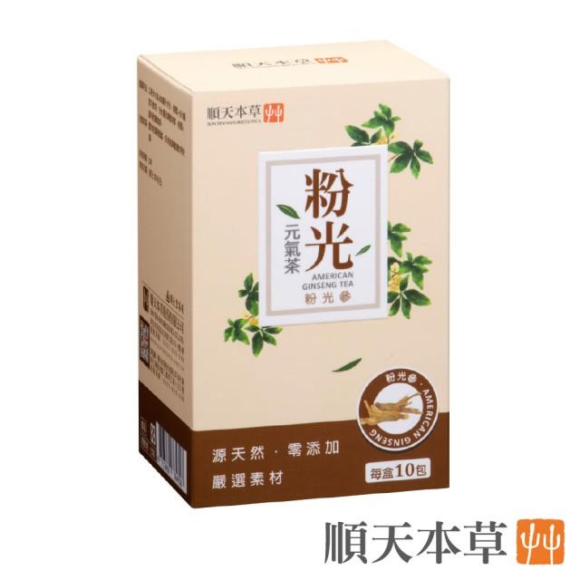 【順天本草】粉光元氣茶10入/盒