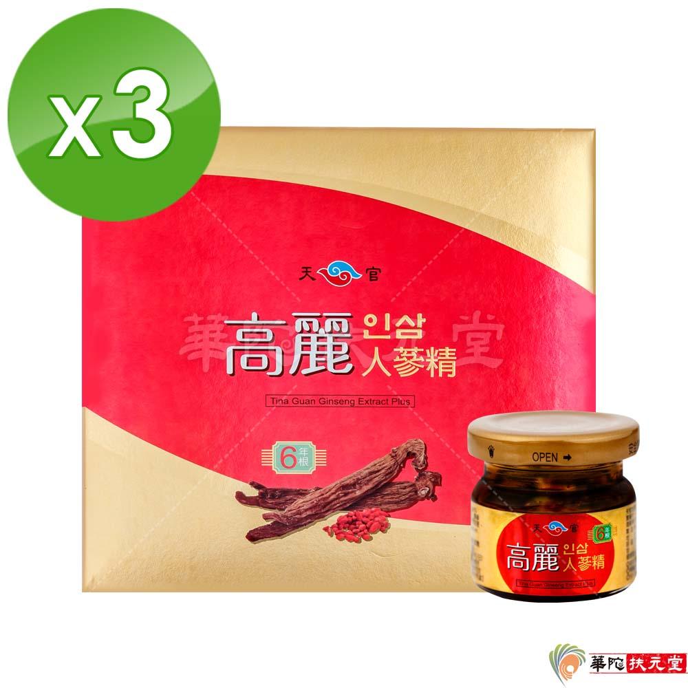 華陀扶元堂 天官高麗人蔘精3盒(6瓶/盒)