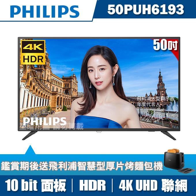 ★送飛利浦智慧型厚片烤麵包機★PHILIPS飛利浦 50吋4K HDR聯網液晶顯示器+視訊盒50PUH6193