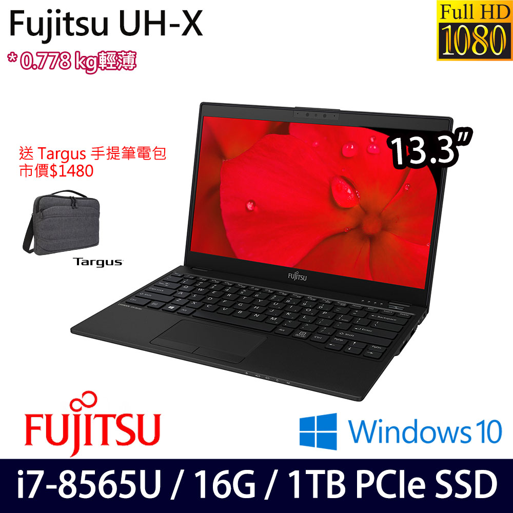 《Fujitsu 富士通》UH-X 4ZR0X81525(13.3吋FHD/i7-8565U/16GB/1TB PCIE SSD/Win10/兩年保)
