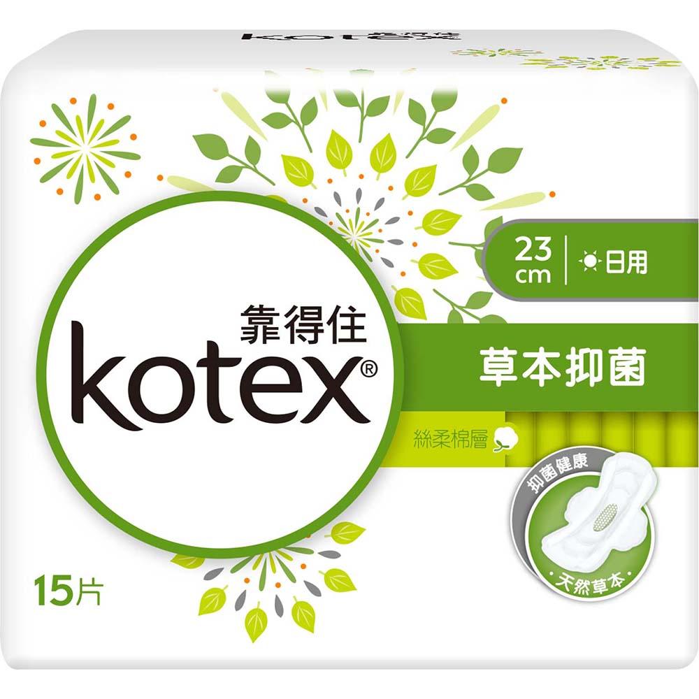 《靠得住》溫柔宣言草本抑菌衛生棉-日用超薄23cm(15片x8包/組)