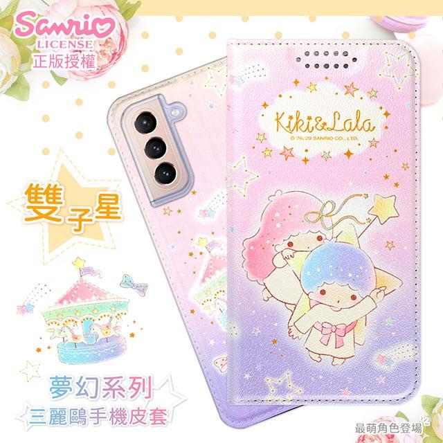 【雙子星】三星 Samsung Galaxy S21 5G 夢幻系列彩繪可站立皮套