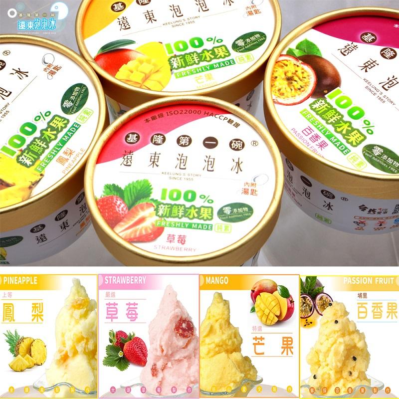 【基隆第一碗】60年老店遠東泡泡冰 12入(百香果/草莓/鳳梨/芒果 口味各3杯)