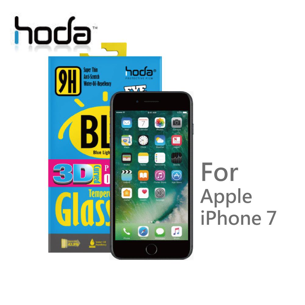 HODA iPhone 7 抗藍光防碎軟邊3D滿版玻璃貼
