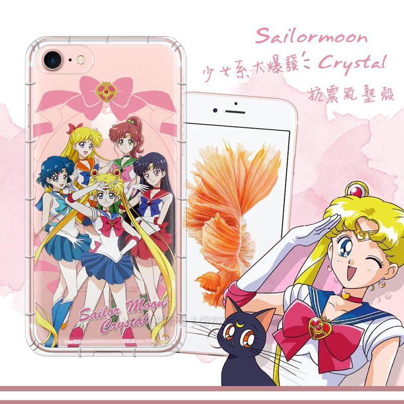 正版授權美少女戰士 iPhone 6S / 7 / 8 4.7吋 空壓安全手機殼(大集合)