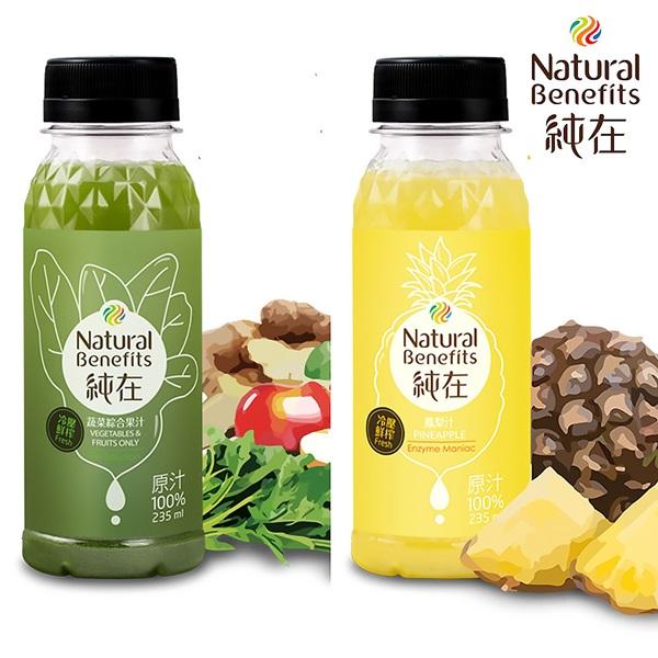 《純在》冷壓鮮榨蔬果汁4瓶(235ml/瓶)(鳳梨汁*2+蔬菜綜合果汁*2)