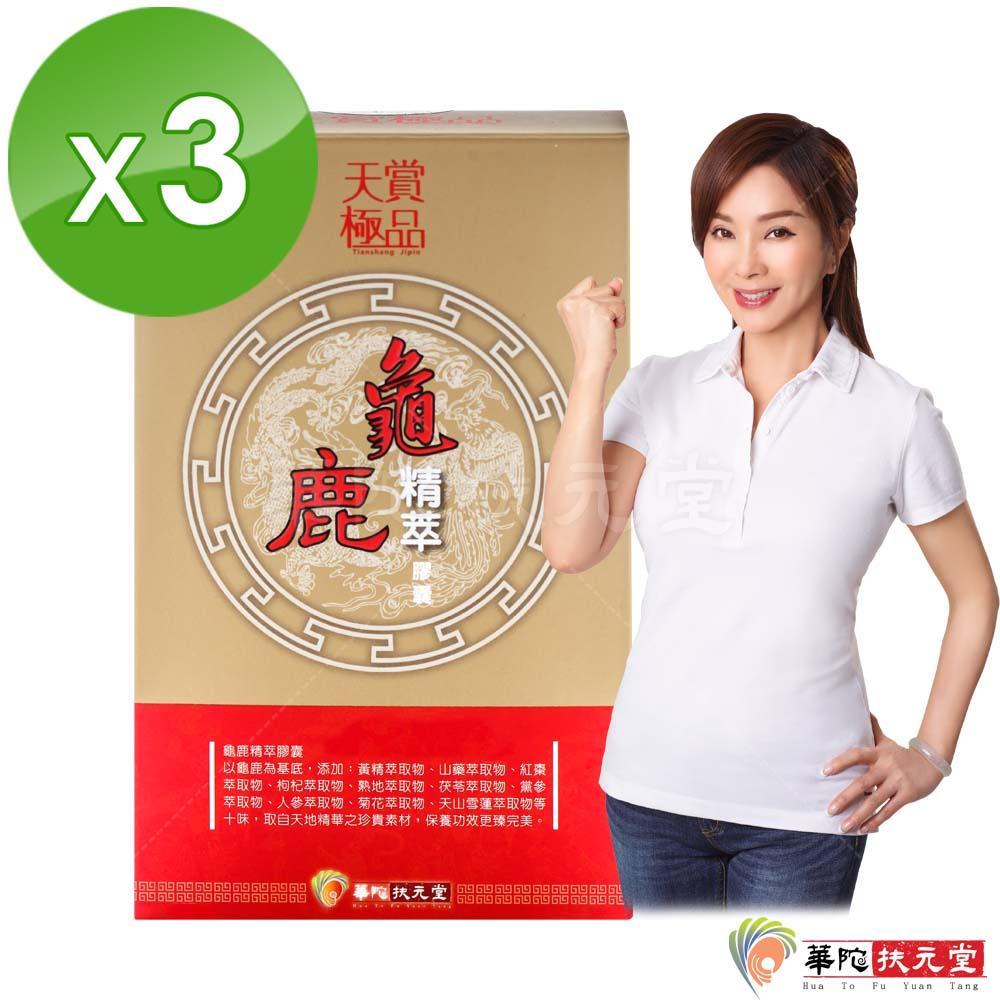 【陳美鳳代言】華陀扶元堂 龜鹿精萃膠囊3盒(30粒/盒)