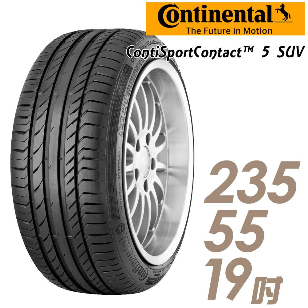 馬牌 CSC5SUV 19吋休旅車運動型輪胎 235/55R19 C5SUV2355519W