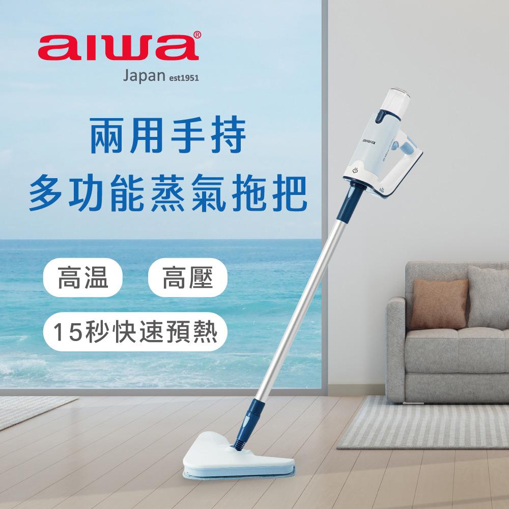 aiwa 愛華 兩用手持多功能蒸氣拖把 ARS2101