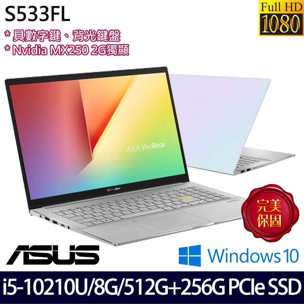 【硬碟升級】《ASUS 華碩》S533FL-0078W10210U(15.6吋FHD/i5-10210U/8G/256G+512GPCIe/MX250/兩年保)