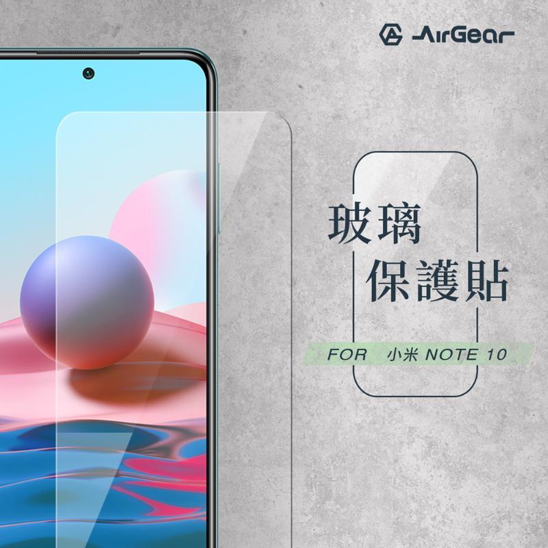 AirGear 玻璃保護貼 小米 Note 10(5G)