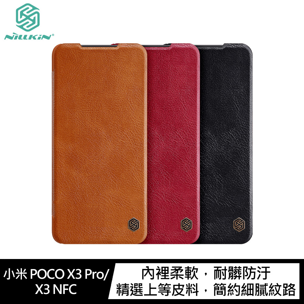 NILLKIN 小米 POCO X3 Pro/X3 NFC 秦系列皮套(紅色)