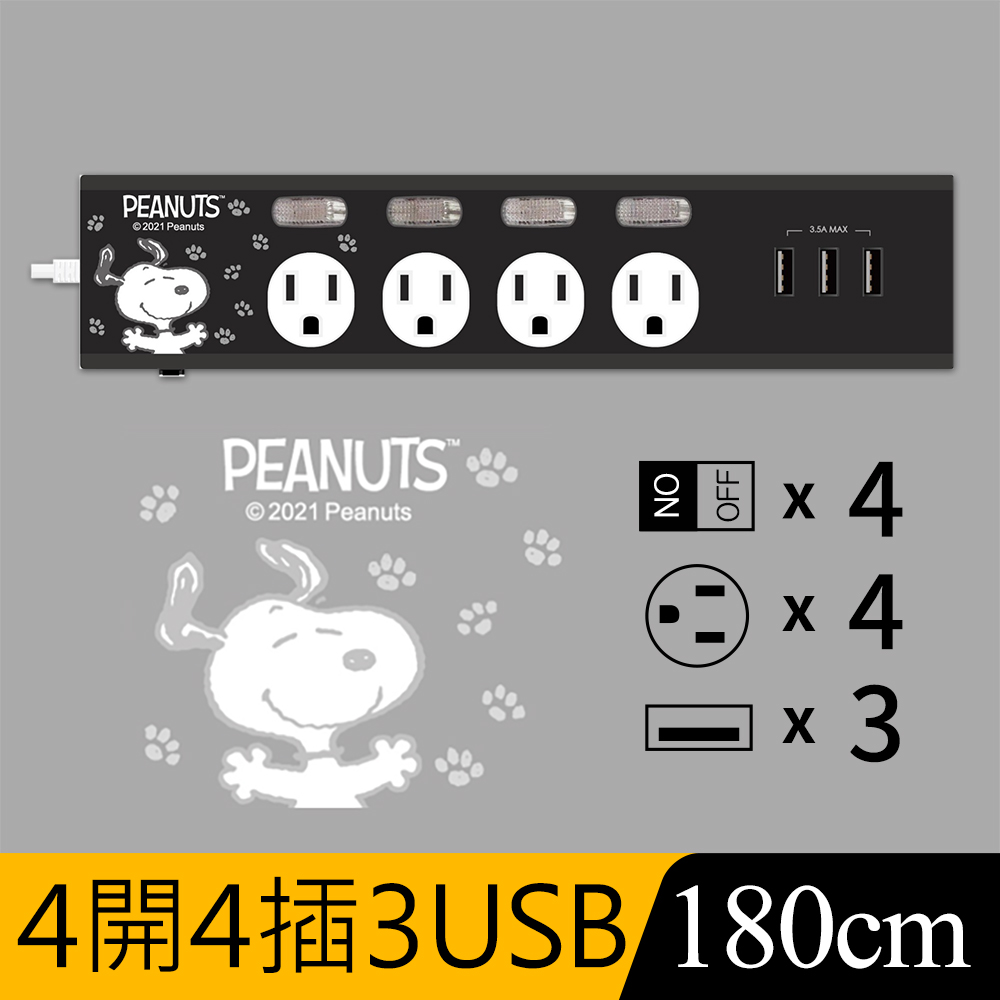 【正版授權】SNOOPY史努比 3.5A 四開四插3USB延長用電源線/延長線1.8M-揮手腳印(黑)