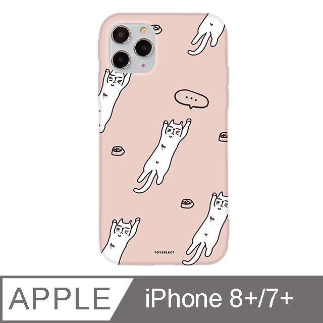 iPhone 7/8 Plus 5.5吋 Meow喵喵好日子iPhone手機殼 午覺時光 夢幻粉