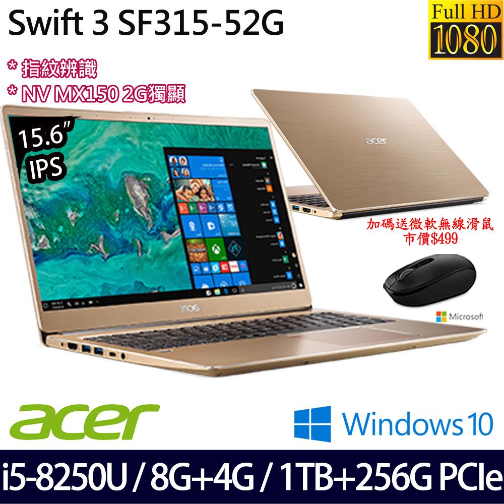 【記憶體升級】《Acer 宏碁》SF315-52G-57R8 (15.6吋FHD/i5-8250U/8G+4G/1TB +256G PCIe/MX150_2G)