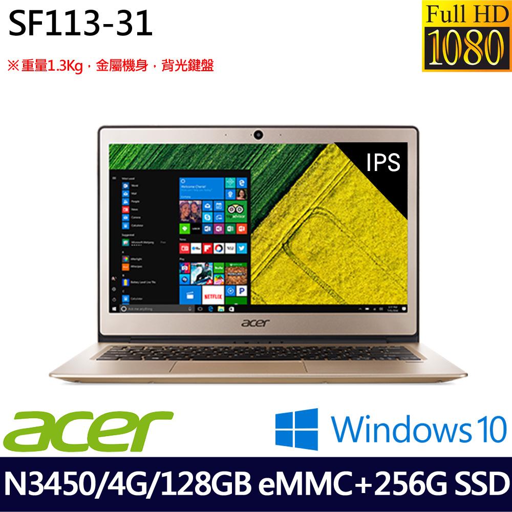 ■硬碟升級■《Acer 宏碁》SF113-31-C9T8(13.3吋FHD/N3450/4G/128GB eMMC+256G SSD/Win10)