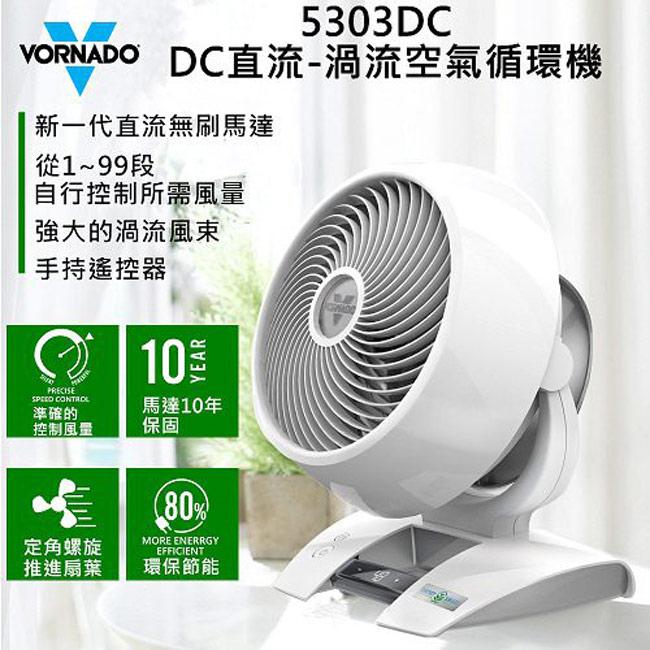 【美國VORNADO沃拿多】DC直流渦流空氣循環機 5303DC