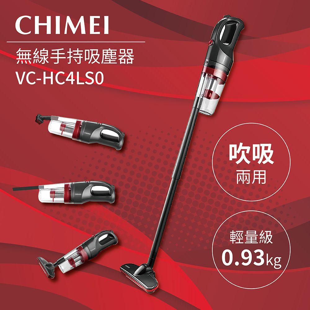 奇美 CHIMEI 2合一 無線手持吸塵器 VC-HC4LS0