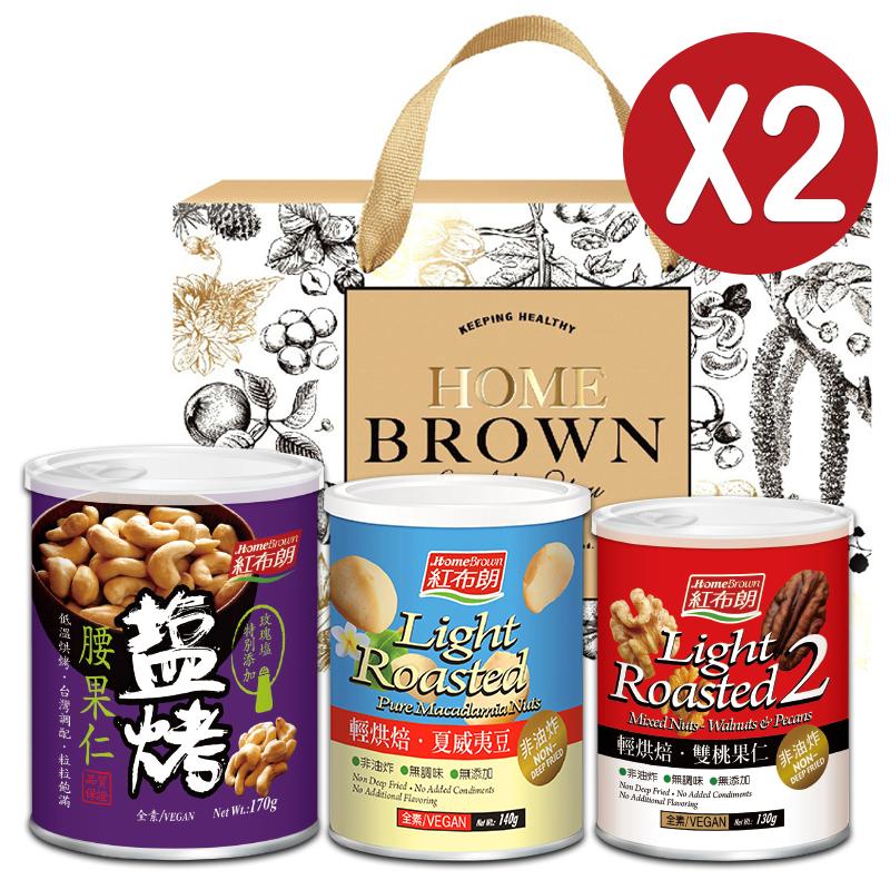 【紅布朗】金巧堅果禮盒(腰果仁+夏威夷豆+雙桃果仁)X2組