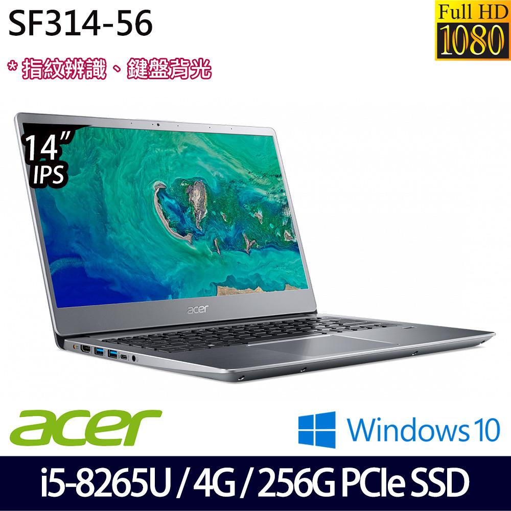 《Acer 宏碁》SF314-56-54Q1(14吋FHD/i5-8265U/4GB/256GB PICe SSD/Win10/兩年保)