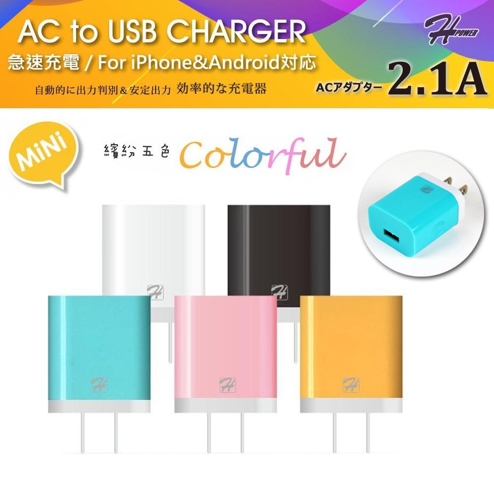 炫彩2.1A USB快速充電器(加贈Micro USB快充線)-藍色