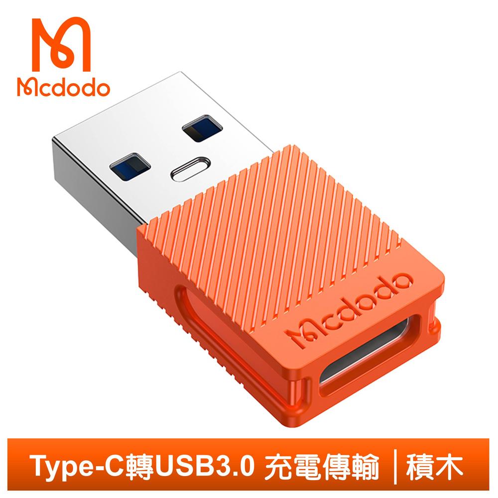 Mcdodo麥多多台灣官方 Type-C 轉 USB3.0 轉接頭 轉接器 轉接線 QC4.0 充電傳輸 積木系列
