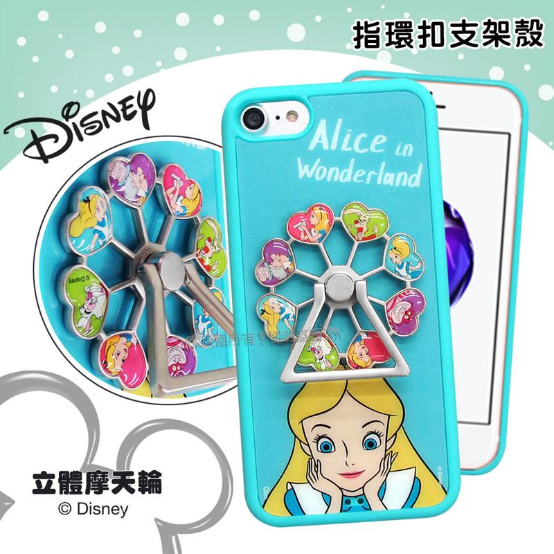 迪士尼正版授權 iPhone 8/iPhone 7 4.7吋 摩天輪指環扣防滑支架手機殼(愛麗絲)