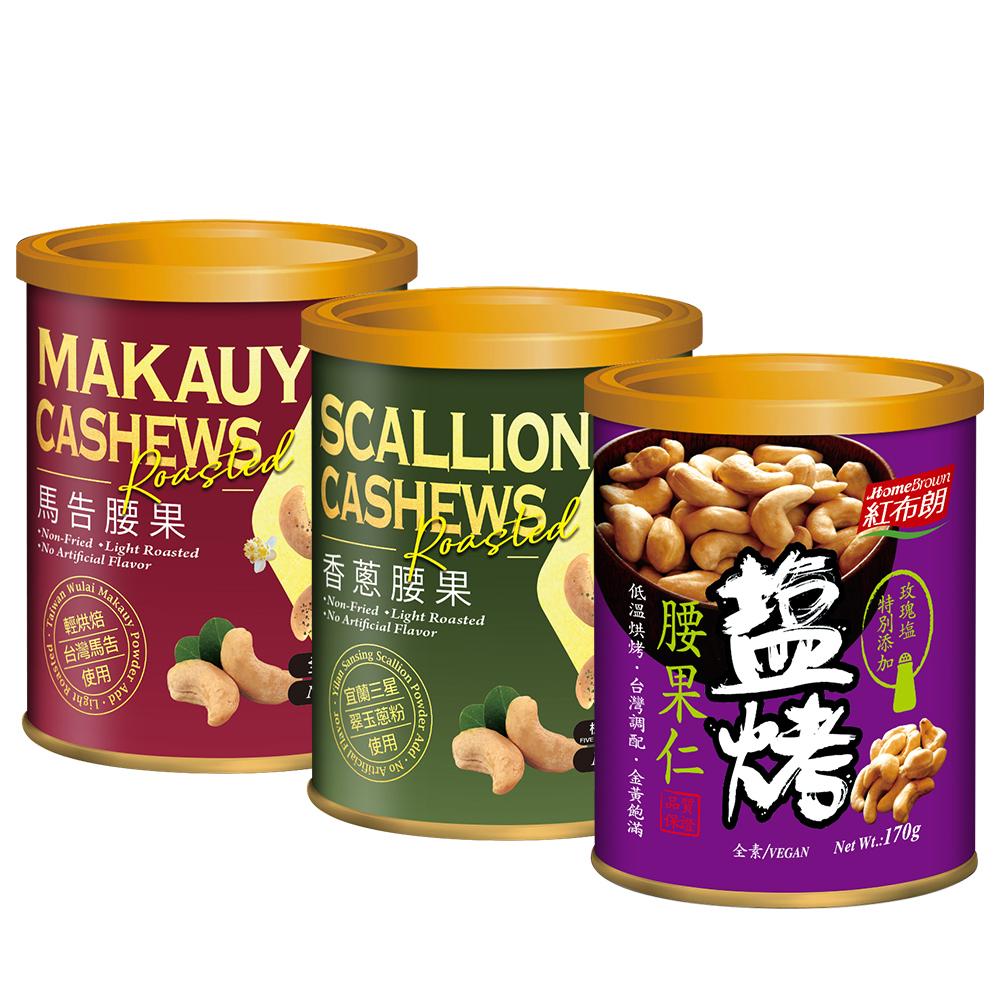 【紅布朗】腰果三重奏170gX3罐 (鹽烤腰果仁+香蔥腰果+馬告腰果)